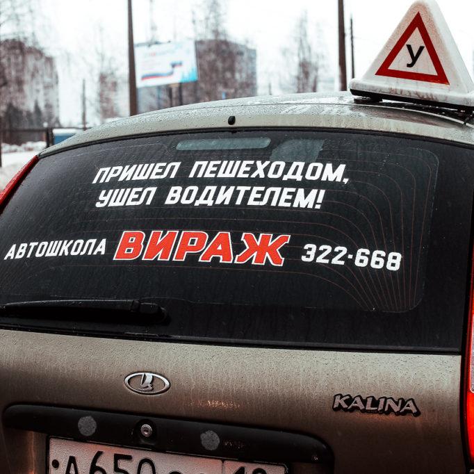 Автошкола Вираж в Ижевске 322-668